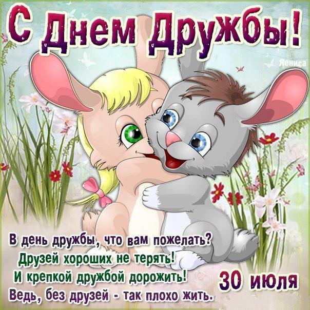 Поздравления на год дружбы подруге
