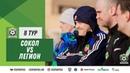 ТФЛ Третий дивизион Серия В Сокол Легион Матч полностью