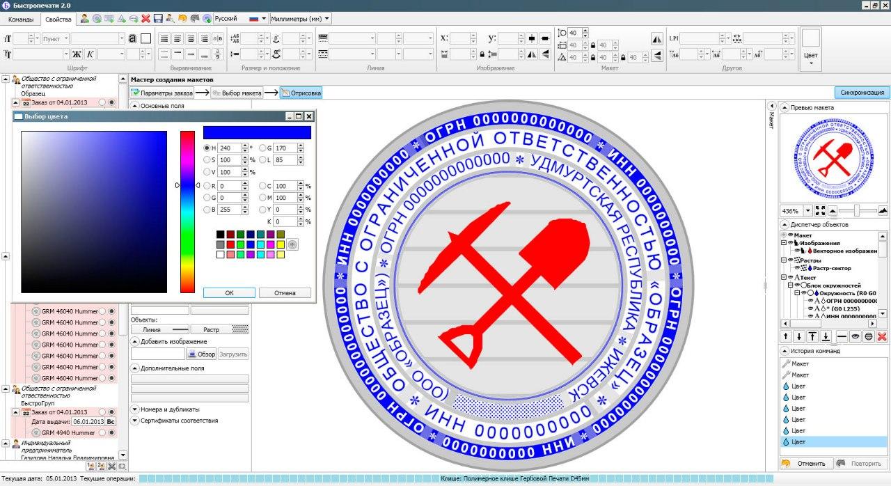 Программа для создания печати и штампов скачать