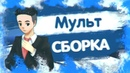 АНИМАЦИОННАЯ МУЛЬТ - СБОРКА FEAT. BRAZER IN COMPANI