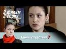 Тайны следствия. 7 сезон. 2 фильм. Дорогой подарок. 2 серия (2007) Детектив @ Русские сериалы