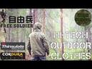 ⚠️ ОБЗОР Моя Походная Тактическая Одежда 4 Сезона FREE SOLDIER Urban Tactical Outdoor Clothes