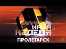 город Пролетарск итоги недели - выпуск 07 - 2019