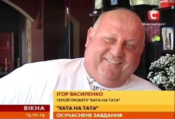 хата на тата смотреть онлайн: