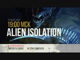 Детоксикация стримлера | Alien: Isolation