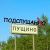 Подслушано Пущино (Камчатский край)