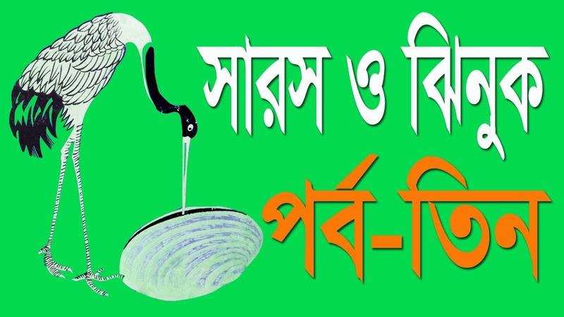 Bengali story book   সারস ও ঝিনুক   Part 3