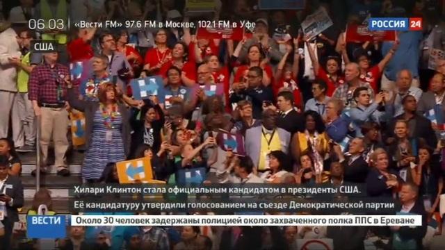 Новости на Россия 24 • Впервые кандидатом на пост президента США стала женщина