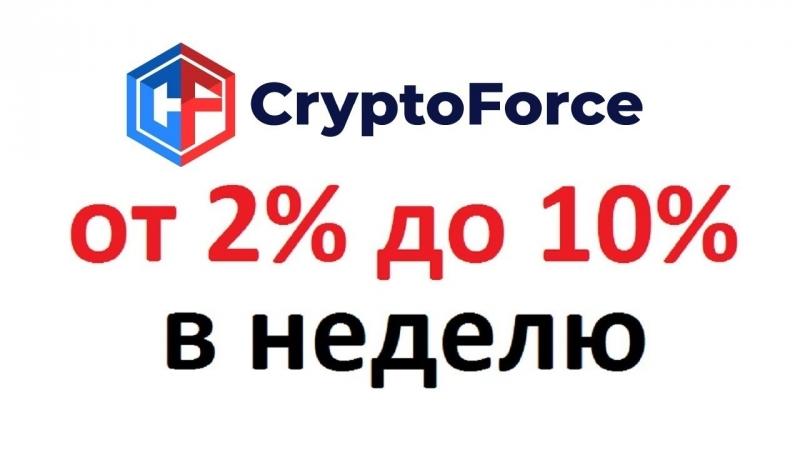 Как зарабатывать в Cryptoforce от 2% до 10% в неделю на монете Crypton CRP