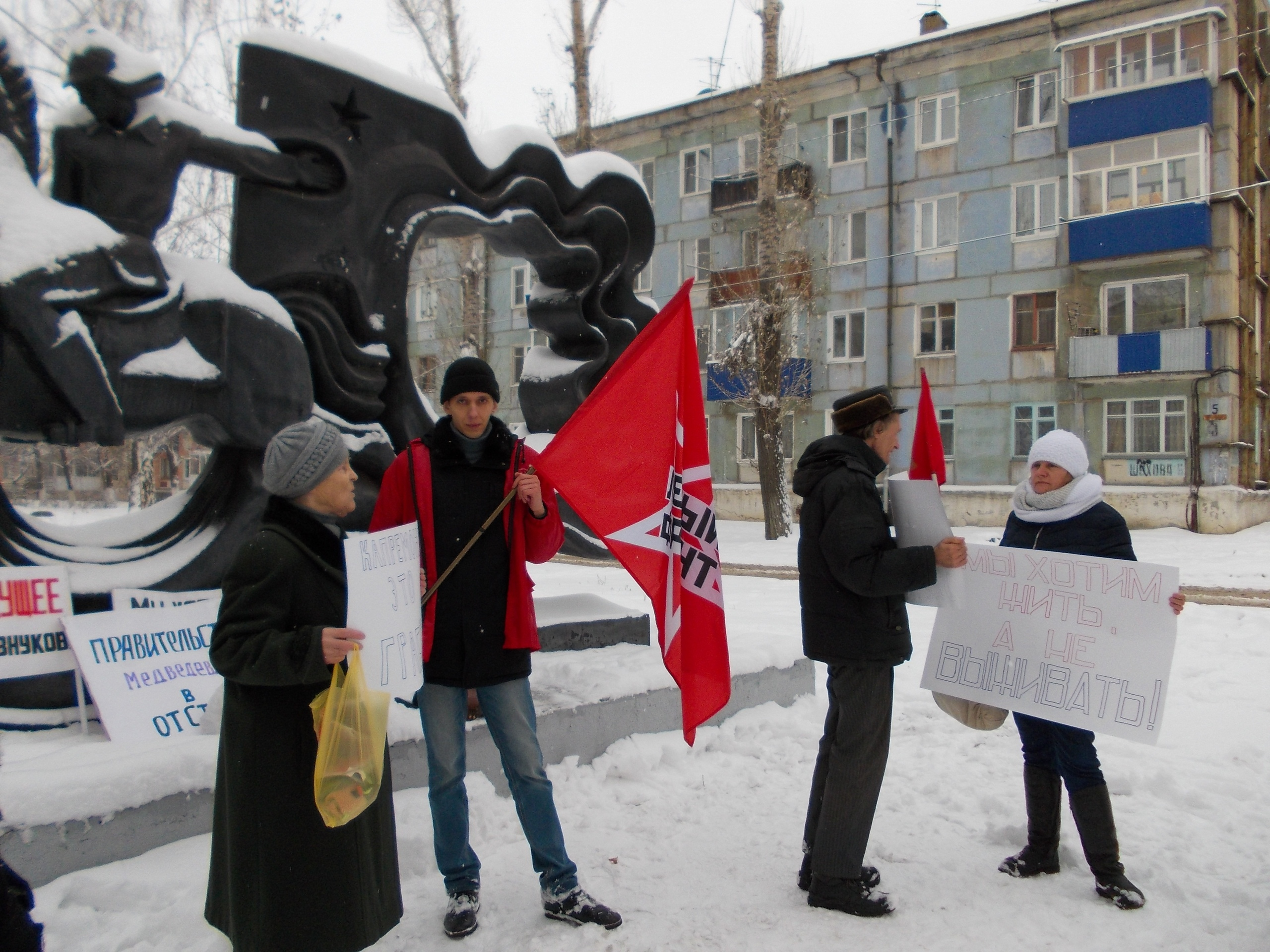 Сызрань пикет КПРФ 09-12-2018