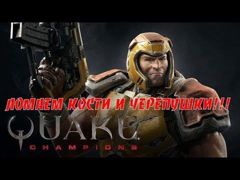 Quake Champions ЛОМАЕМ КОСТИ И ЧЕРЕПУШКИ