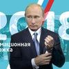 Информационная поддержка В.В. Путина