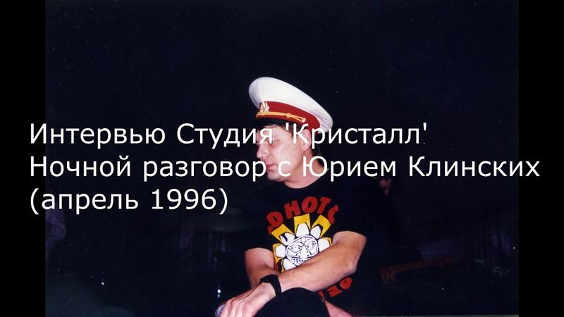 Ю. Клинских *1996 / Интервью в студии Кристал . Воронеж