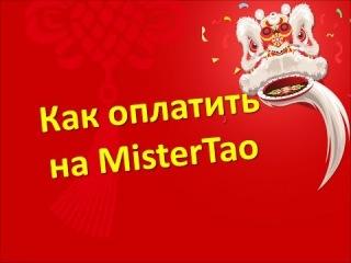 Как оплатить заказ на MisterTao