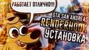 GTA SAN ANDREAS RENDER HOOK УСТАНОВКА ПРОБЛЕМЫ БАГИ СУПЕР ГРАФИКА