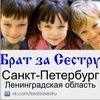 Брат за сестру / Защита женщин и детей Петербург