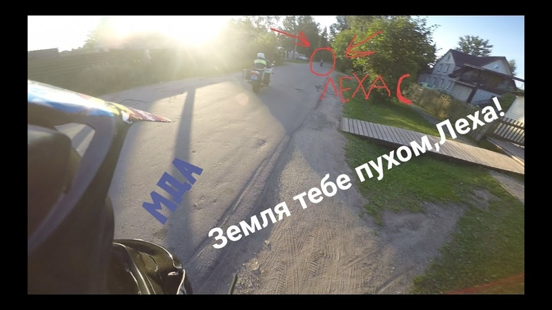 Мотобат догнал скутер! Chasing the cops for a scooter!Ч1