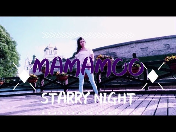 MAMAMOO(마마무) _ Starry Night(별이 빛나는 밤)/ cover by Anastasia-K «Fly Time» from Russia