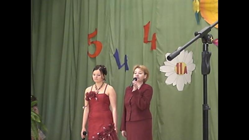Выпускной 2007 год, дуэт с доченькой