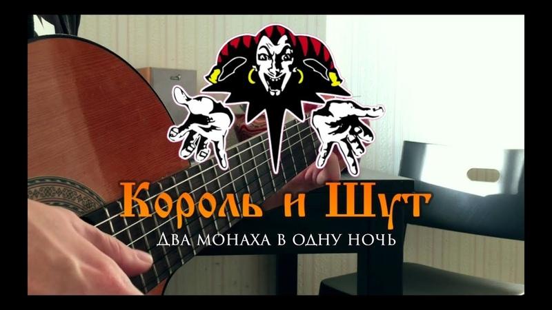 ✞ Король и Шут Два монаха в одну ночь fingerstyle guitar cover ✞