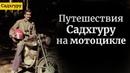 Путешествия Садхгуру на мотоцикле