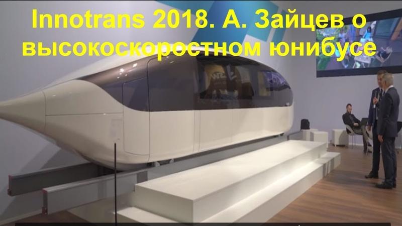 Innotrans 2018. А.Зайцев о высокоскоростном юнибусе