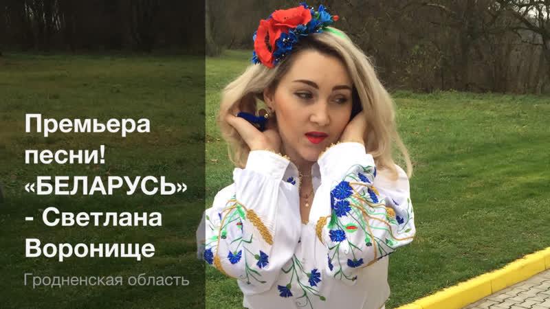 Премьера песни!🔔🔔🔔 . Беларусь-Светлана Воронище🎤