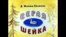 Серая Шейка Д Н Мамин Сибиряк диафильм озвученный 1989 г