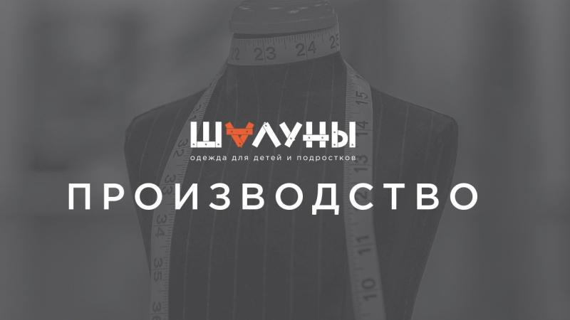 Всё что вы хотели знать о создании одежды ТМ Шалуны.