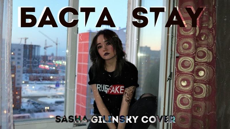 БАСТА-STAY (Sasha Gilinsky cover)