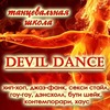 Школа танцев в Минске -DEVIL DANCЕ STUDIO
