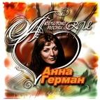 Анна Герман альбом Любимые песни.ru