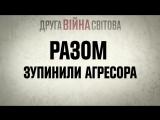 Україна та 53 країни світу разом перемогли нацизм! #Ukraine #Europe #World #History #WW2 #війна #war #война #SV_History