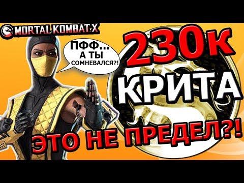 ДЖЕКИ БРИГГС КОСТЮМ  230к КРИТ. УРОНА И ЭТО НЕ ПРЕДЕЛ?!  Mortal Kombat X mobile(ios)