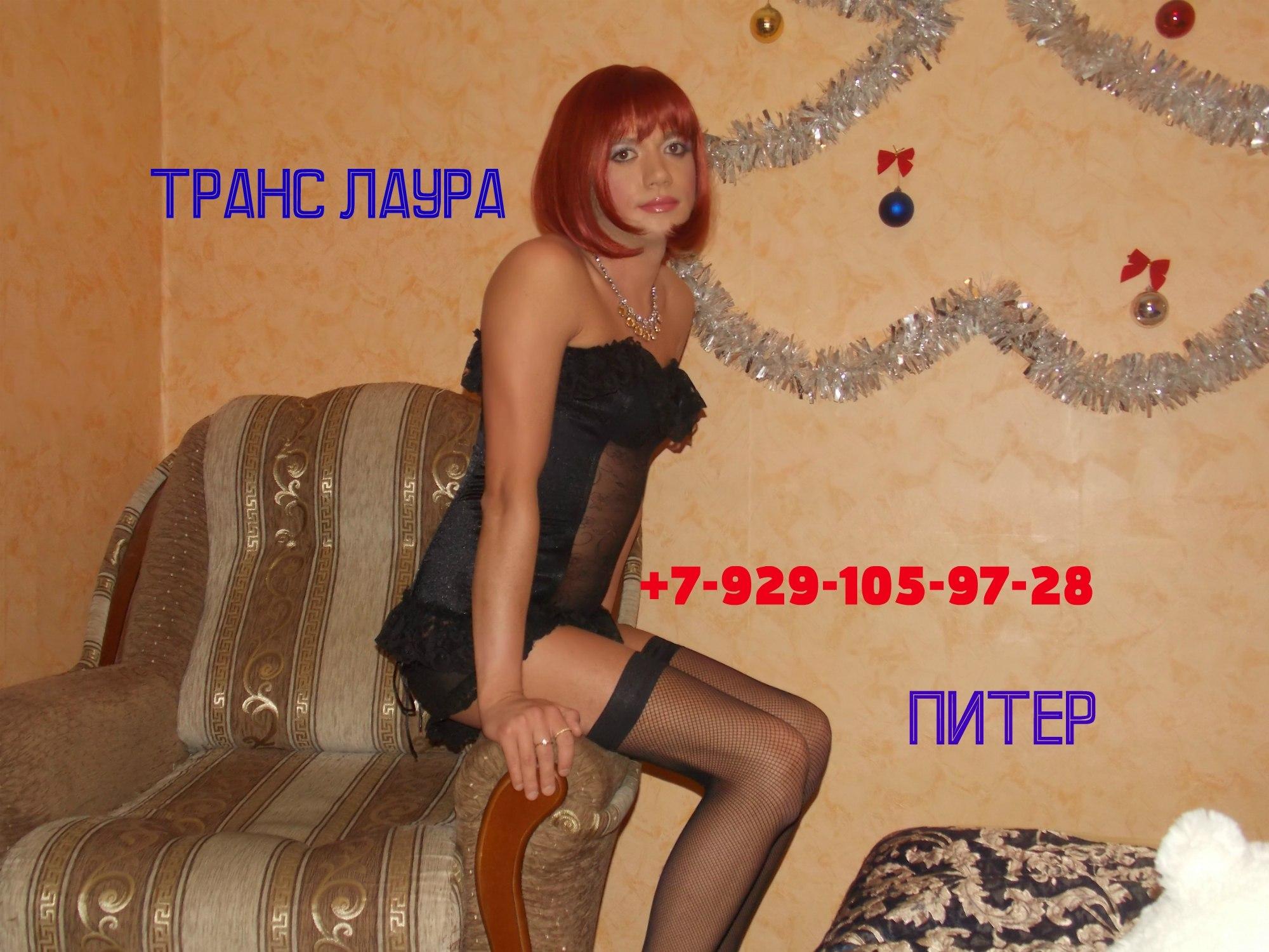 Транссексуалки в москве досуг 14 фотография