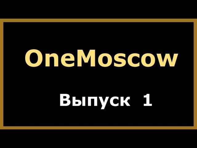OneMoscow club, 1 выпуск. В начале славных дел ...