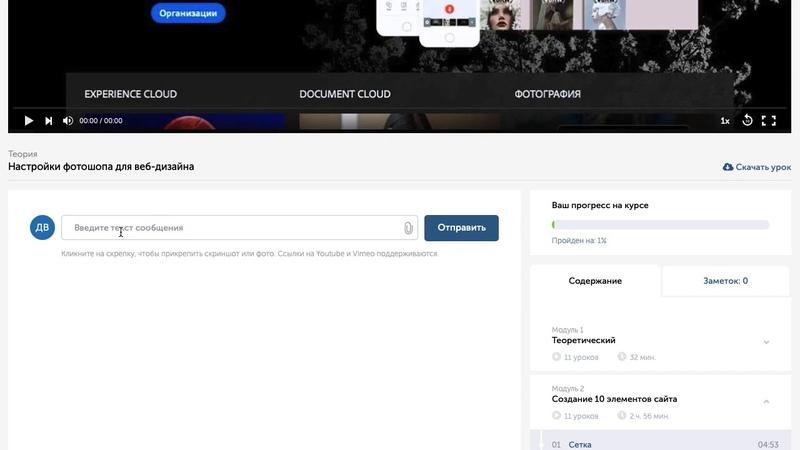Осваиваем профессию веб-дизайнера. Обзор онлайн платформы. (Даниил Волосатов)