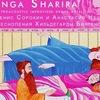 Linga Sharira / Hildegard von Bingen