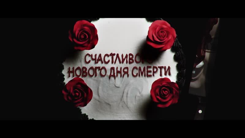 Счастливого нового дня смерти.Смотрите в кинотеатре «Эра» с 28 февраля.