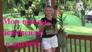 Мои ванды, ангрекум, аэрангис , ринхостилис и др в августе. Мой уход и полив орхидей. Цветение ванды