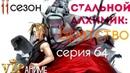Стальной алхимик Братство Full Metal Alchemist Brotherhood серия 64