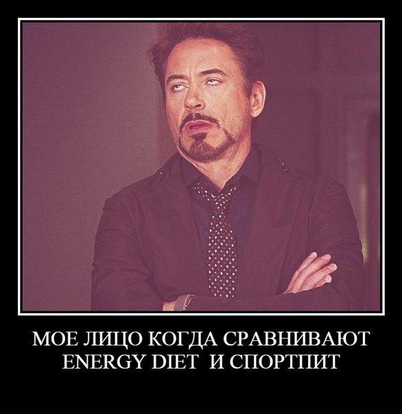 Вся правда о Energy Diet и его составе