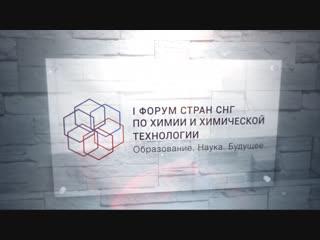 I форум стран СНГ по химии и химической технологии. Образование. Наука. Будущее.