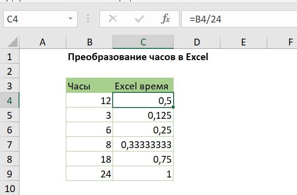 Преобразование часов в Excel