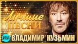 ВЛАДИМИР КУЗЬМИН Лучшие песни 2018