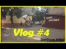 Detdom Crew Vlog 4 Споты на раёне