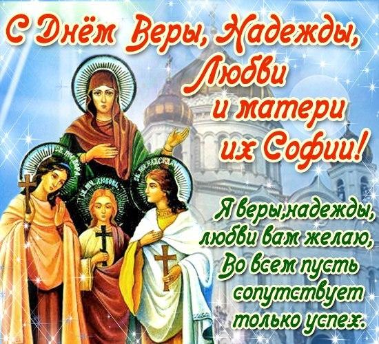 Поздравление к празднику вера