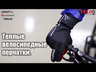 Как выбрать осенние и зимние велосипедные перчатки?