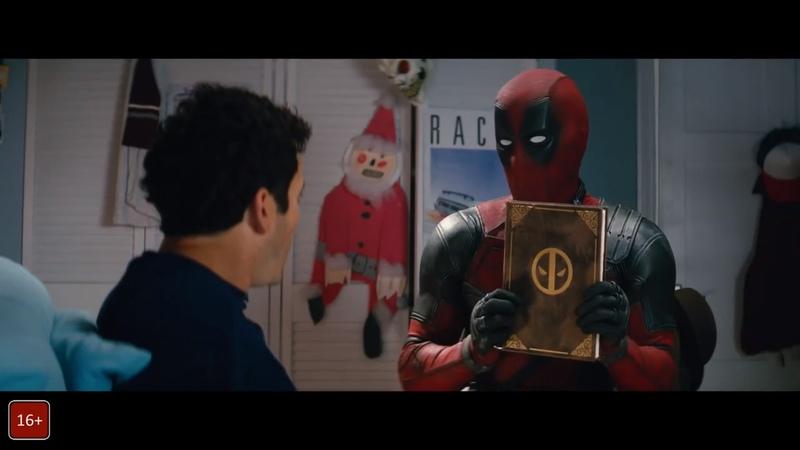 Жил-был Дэдпул/ Once Upon A Deadpool (2019) Дублированный трейлер