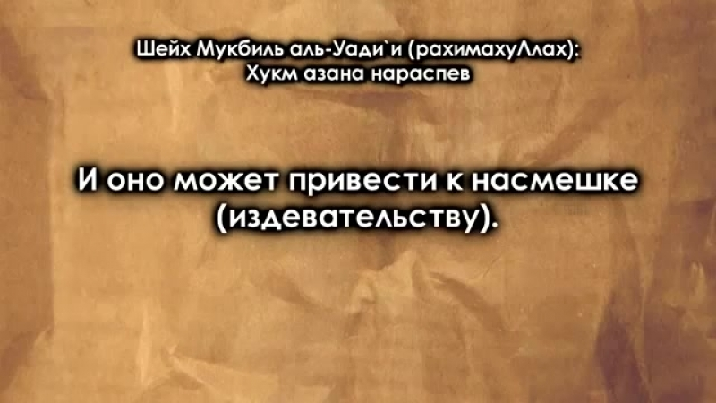 Хукм растягивания азана Шейх Мукъбиль.mp4